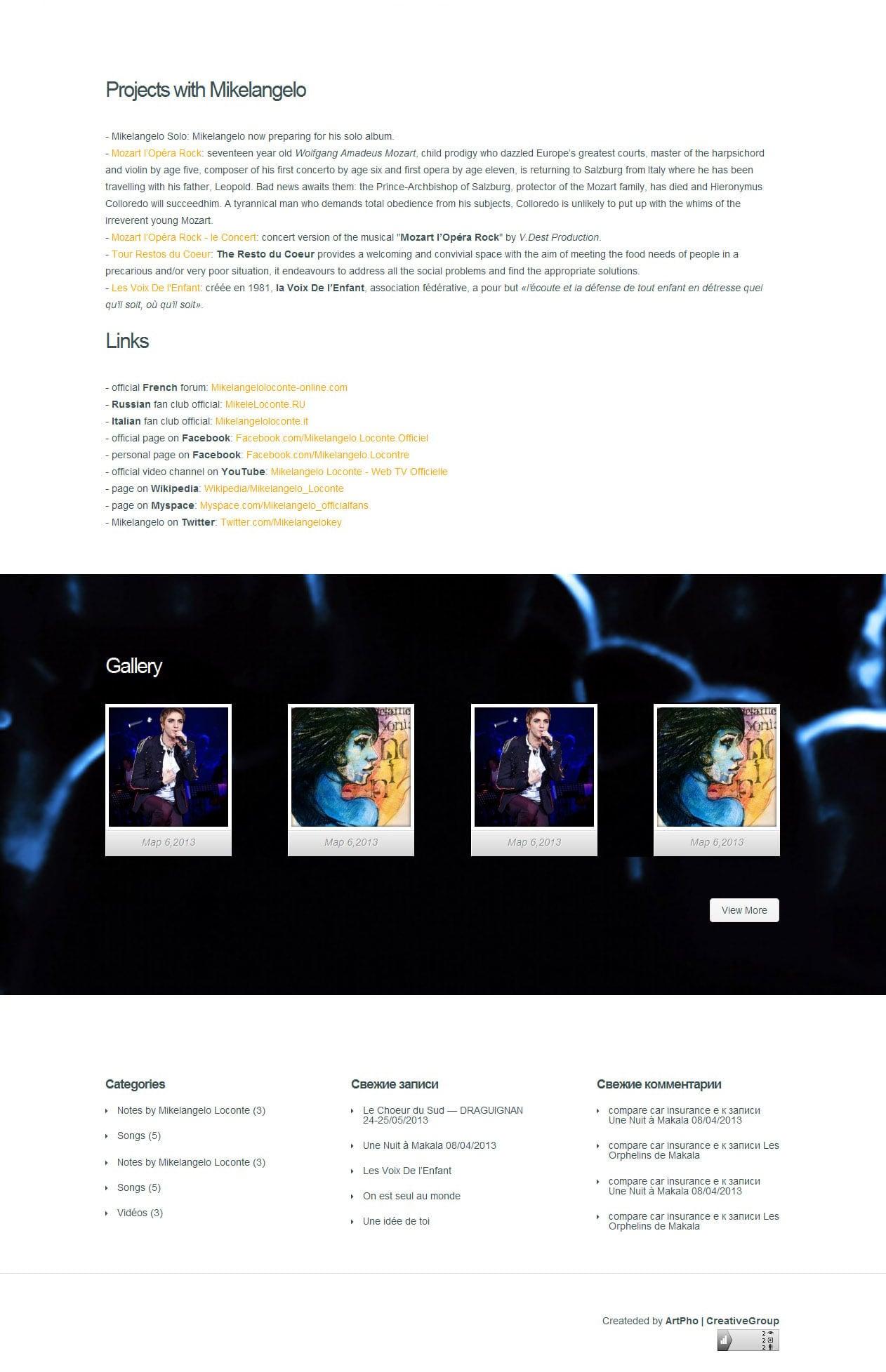 Создание официального сайта музыканта и актёра