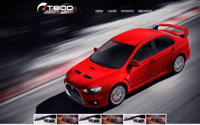 Сайт гоночной команды T800 Drift Team на заказ
