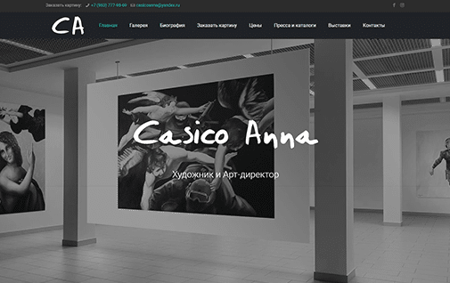 Сайт-портфолио художника на заказ
