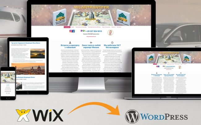 Перенос сайта с Wix на WordPress