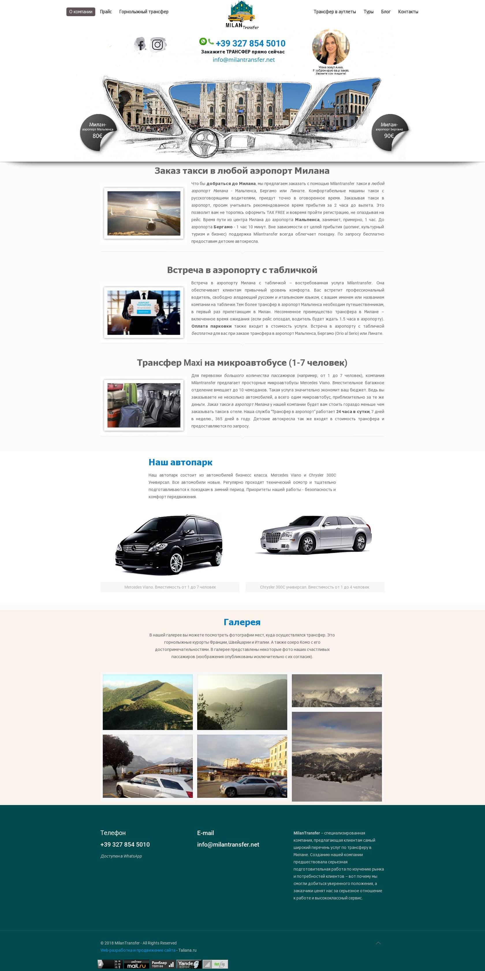milan-transfer-web-design-prodvizhenie-moskva
