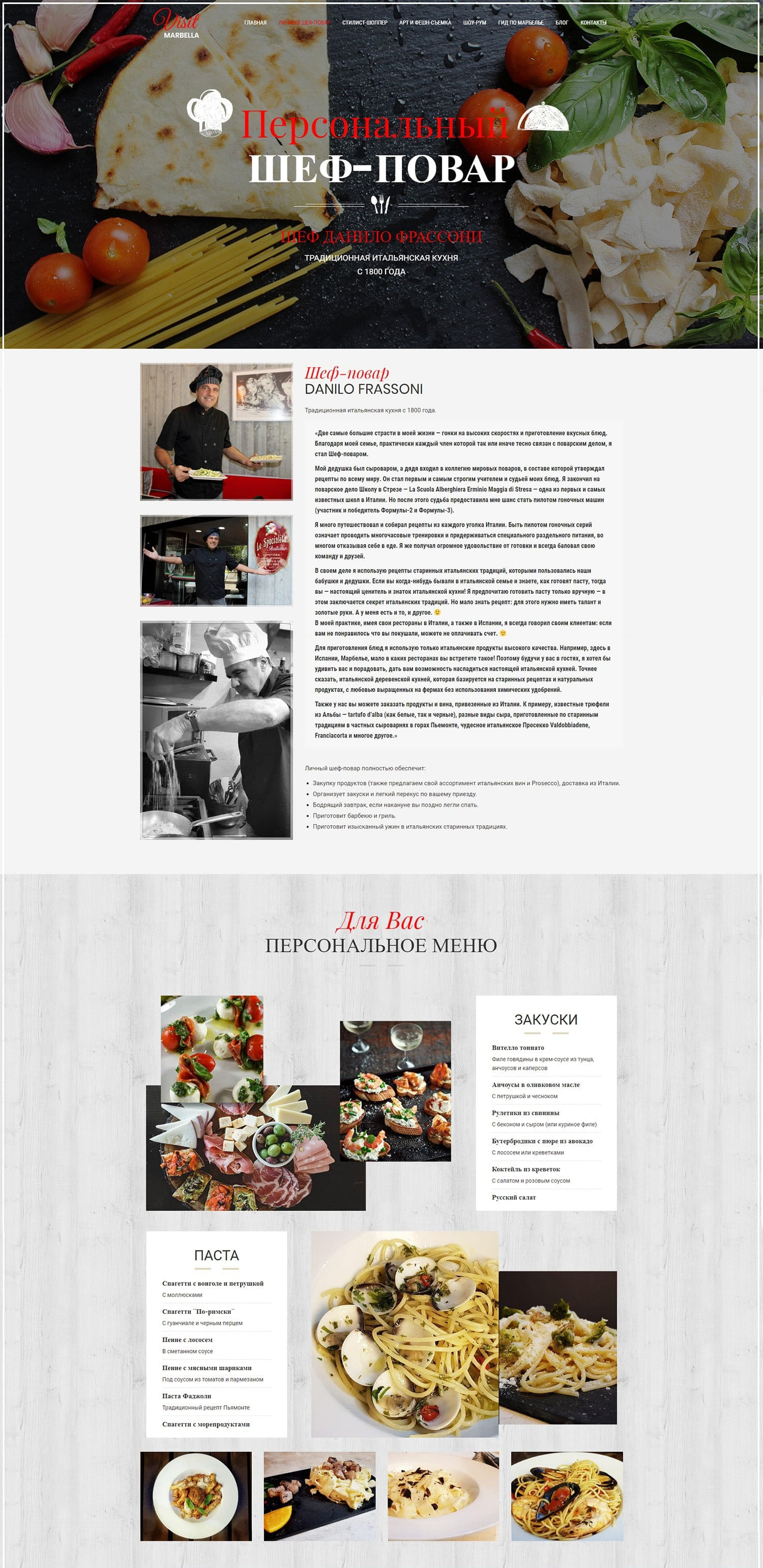 Личный шеф-повар в Марбелье - лендинг сайт на заказ