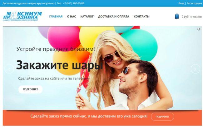 Создание сайта Интернет-магазин шаров на заказ