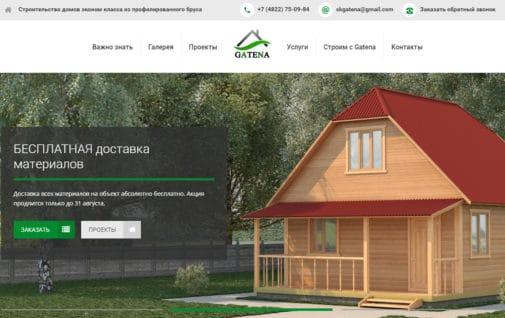 Создание сайта строительной фирмы