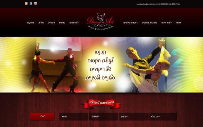 Сайт студии танца на заказ